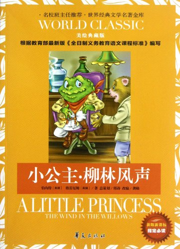 Temporarily (the) little princess Willows wind of the world's classic literature classics ...