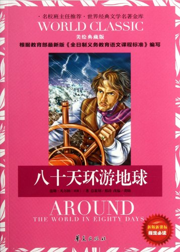 9787508069784: Around the World in 80 Days (Chinese Edition)