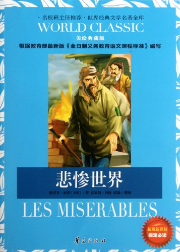 9787508069968: The Miserable World - Treasured Picture Version Must Reading Appointed by New Course Standard (Chinese Edition)