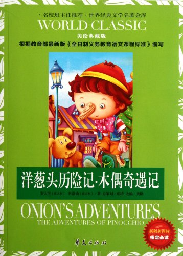 9787508070018: The Adventures of Onion Bulb &The Adventures of Pinocchio- Treasured Picture Version Must Reading Appointed by New Course Standard (Chinese Edition)