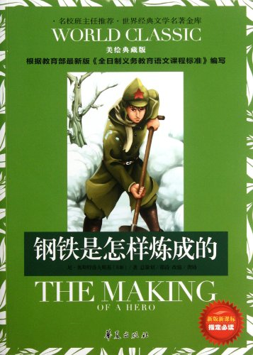 9787508070094: How the Steel Was Tempered -Treasured Picture Version Must Reading Appointed by New Course Standard (Chinese Edition)