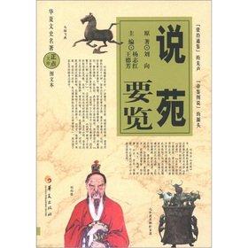 Genuine Boya famous Chinese literature and history: LIU XIANG ZHU