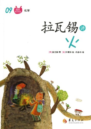 Picture Science Museum: Lavoisier speak for fire(Chinese Edition): JIN JIANG ZHEN