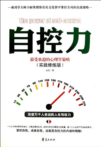 9787508075105: The Power of Self-Control (Chinese Edition)