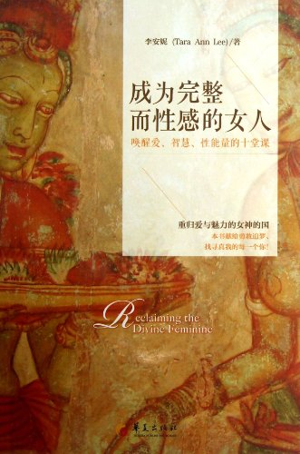 9787508075112: A Complete and Sexy Woman (Chinese Edition)