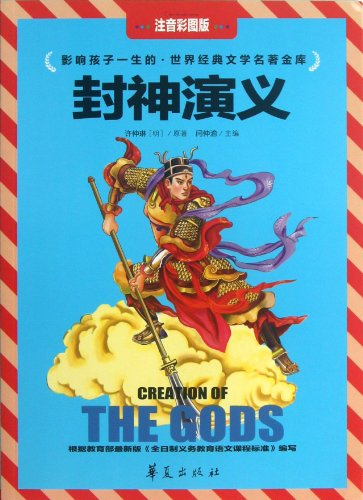 9787508076201: Creation of the Gods (Chinese Edition)