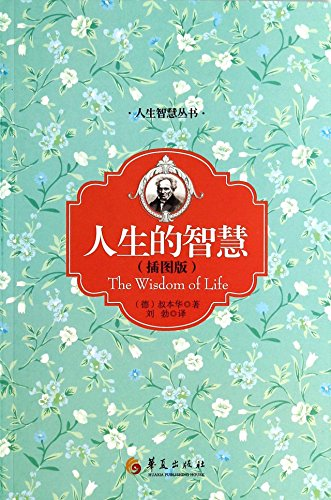 9787508076973: The Wisdom of Life(Chinese Edition)
