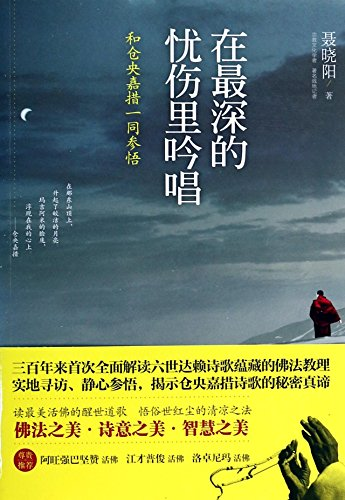 9787508077567: In the deepest sadness singing: and ponder the matter with Lama(Chinese Edition)