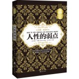 9787508080703: Human weakness (Illustration Intensive this)(Chinese Edition)