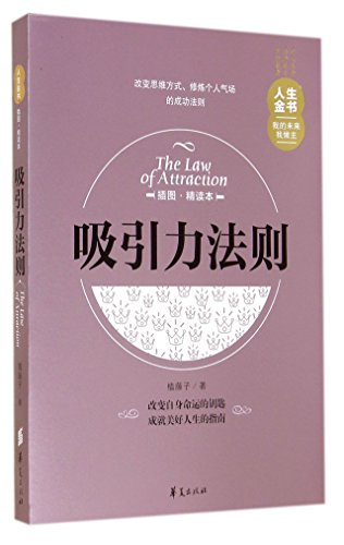 Law of Attraction (Illustration Con this)(Chinese Edition): KE TENG ZI