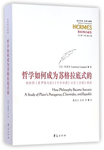 9787508082806: How Philosophy Became Socratic:a Study of Platos Protagoras,Charmides,and Republic (Chinese Edition)
