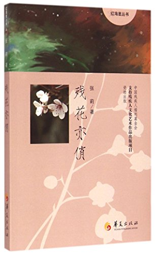 9787508084176: The Dropping Flower Is Also Beautiful (Chinese Edition)