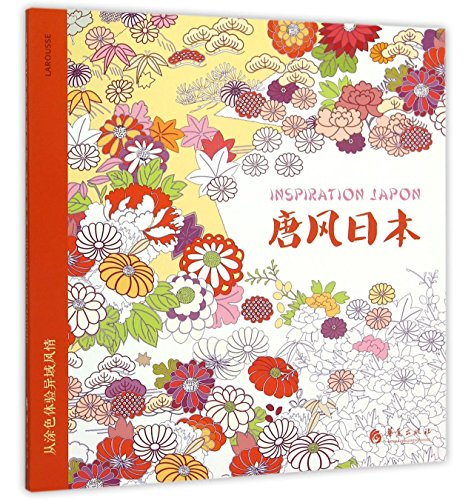 9787508085388: Traveling in Coloring Book: Japan in Tang Style (Chinese Edition)