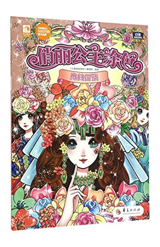 9787508085708: Coloring Beautiful Princess: Perfect Bride (Chinese Edition)