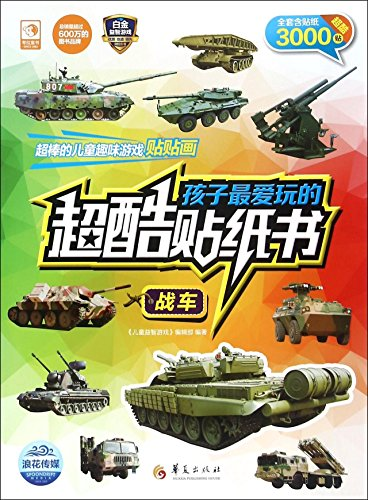 9787508086736: Chariot (Chinese Edition)