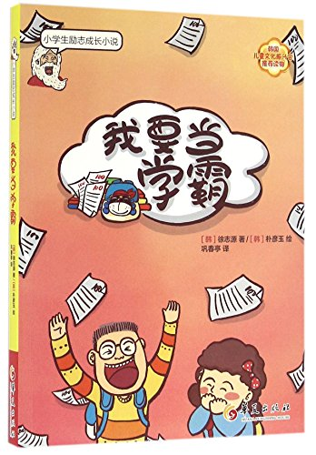 9787508088648: I Want to be a Curve Wrecker (Chinese Edition)