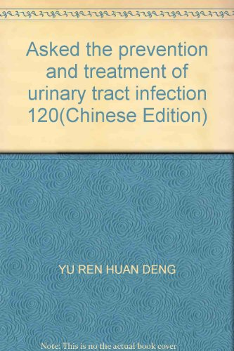 Asked the prevention and treatment of urinary tract infection 120(Chinese Edition): YU REN HUAN DENG