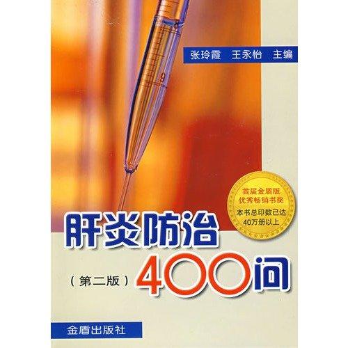 hepatitis prevention and control 400 Q(Chinese Edition): YI, ZHANG LING XIA WANG YONG
