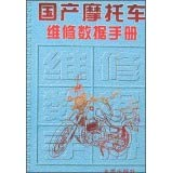 Genuine domestic motorcycle maintenance data manual 9787508209180(Chinese Edition): GUO CHAN MO TUO...