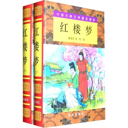 Dream Of Red Mansions (Up And Down): Cao Xueqin; Gao