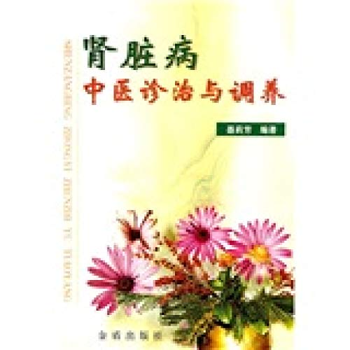 9787508211640: TCM diagnosis and treatment of kidney disease and nursed back to health (paperback)(Chinese Edition)