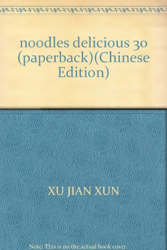 noodles delicious 30 (paperback)(Chinese Edition): XU JIAN XUN