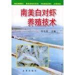 Vannamei culture(Chinese Edition): NONG YE BU NONG MIN KE JI JIAO YU PEI XUN ZHONG XIN
