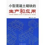Small-scale production and application of concrete block(Chinese Edition)