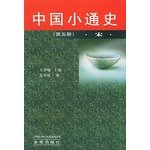 9787508224268: General History of Chinese small 5 [Paperback](Chinese Edition)