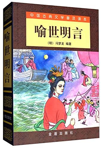 Yu Shi made it clear that (paperback): FENG MENG LONG