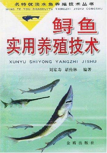 The latest Chinese sturgeon farming techniques(Chinese Edition): NONG YE JIAO YU SHENG XIANG CHU ...