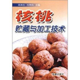Genuine walnut storage and processing technology 9787508231440(Chinese: GAO HAI SHENG