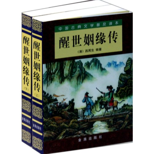 9787508236957: Biography Of Marriages To Awaken The World (Up And Down) (Chinese Edition)