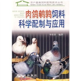 9787508237299: Pigeon Quail scientifically formulated feed and Applications(Chinese Edition)