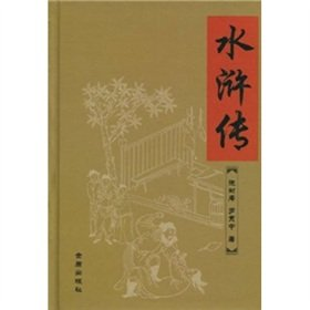 9787508238920: The Water Margin (Essence) (Chinese Edition)