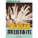 Jinfu mushroom cultivation techniques(Chinese Edition): ZHAO RONG YAN DUAN YI BIAN ZHU