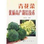 9787508244396: broccoli Cultivation techniques