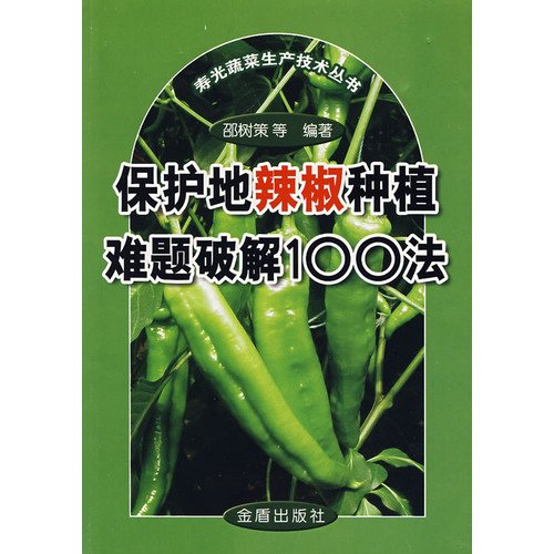 9787508246871: Protected pepper cultivation method difficult to crack 100 Shouguang Vegetable Production Technology Series(Chinese Edition)