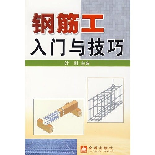 Reinforcing steel bar entry and Skills ( inside and clean ) [ purchase over 100 yuan free shipping ...