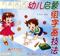 9787508250090: Calligraphy and painting techniques of the Enlightenment group child care(Chinese Edition)