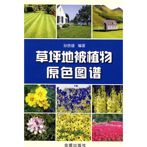 Atlas of Lawn Plants and Ground Cover: Sun Jixiong