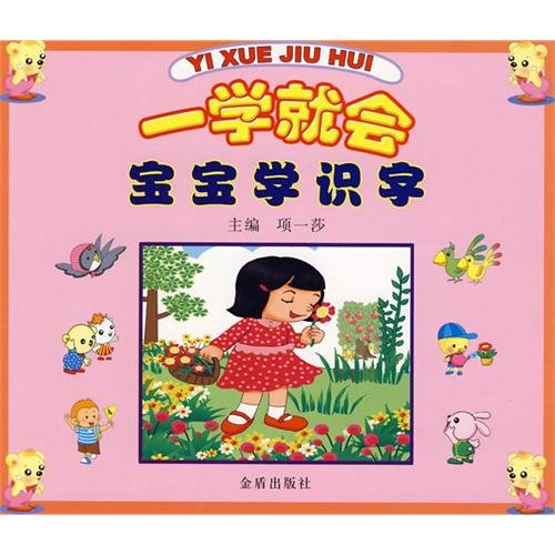 A study will be: baby learning to: XIANG YI SHA