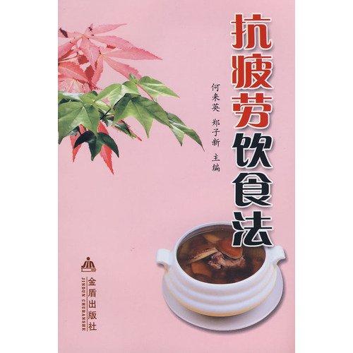 9787508251967: anti-fatigue diet (paperback)
