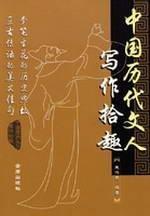 9787508252872: Chinese literati writing Shiqu