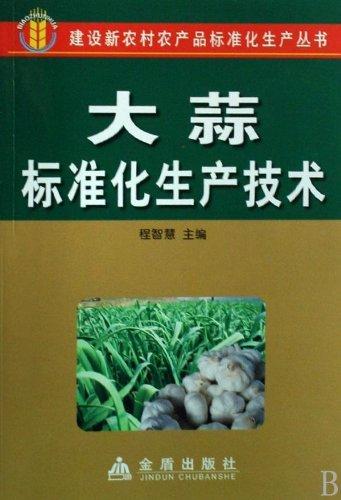 9787508255514: 大蒜标准化生产技术