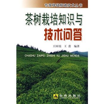 9787508255590: tea cultivation of knowledge and technology Q A(Chinese Edition)