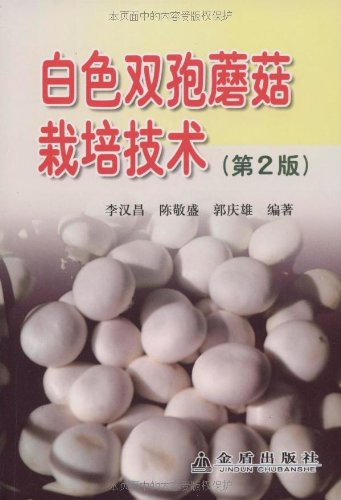 9787508257136: white button mushroom cultivation techniques (2nd edition)(Chinese Edition)