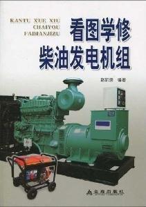 9787508259994: Figure Studies repair diesel generator