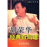 9787508262345: Hu Ronghua classical spectrum per Board(Chinese Edition)