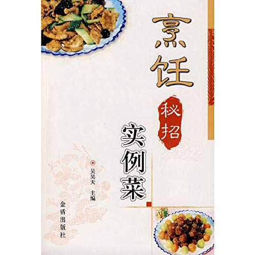 9787508262413: culinary secret trick instance dishes(Chinese Edition)